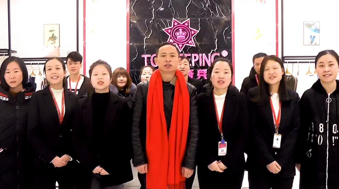 夺宝奇兵女装品牌团队向新老客户拜年了!