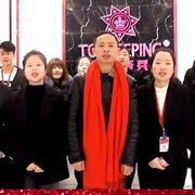 奪寶奇兵女裝品牌團隊向新老客戶拜年了!