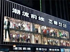搜于特拟在莞投建时尚产业供应链总部