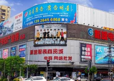 """新塘服装商贸城,广东东部""""服装+时尚""""的野望"""