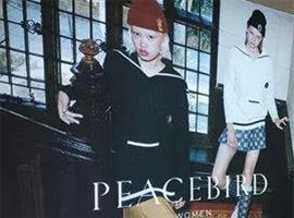 要闻 | 传国内女装服饰集团雅莹将IPO;太平鸟发布盈利预警