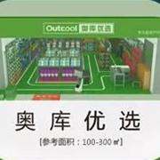 奥库公司春节放假安排: