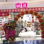 """热烈祝贺""""都市新感觉""""安徽阜阳店盛大开业!"""