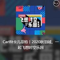 卡儿菲特2020秋羽绒新品发布会诚邀您参加!