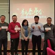 維富友青島公司2020迎新表彰大會