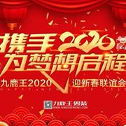 携手2020为梦想启程 - 九鹿王迎新春联谊会精彩回顾