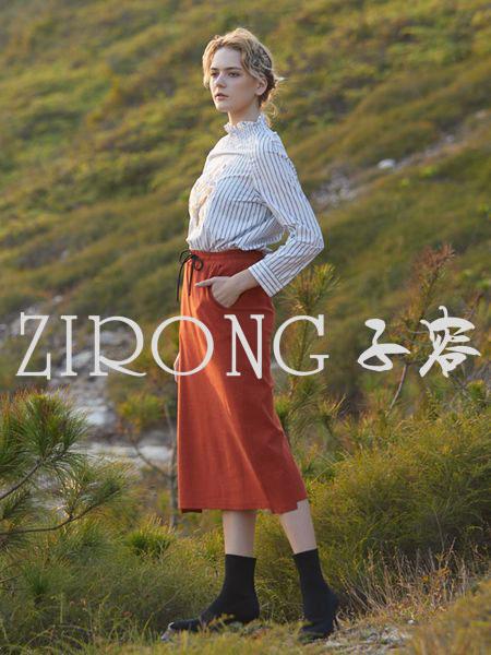 子容 ZIRONG