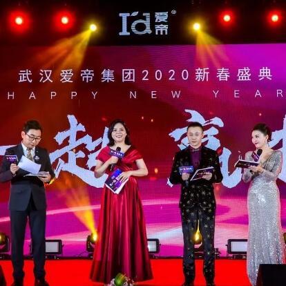 爱帝集团2020新春盛典,在一起,赢未来!