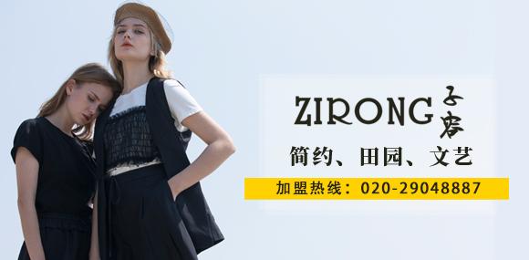 子容ZIRONG女裝誠邀您的加盟!