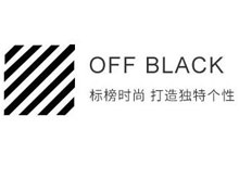 OFFBLACK男装品牌