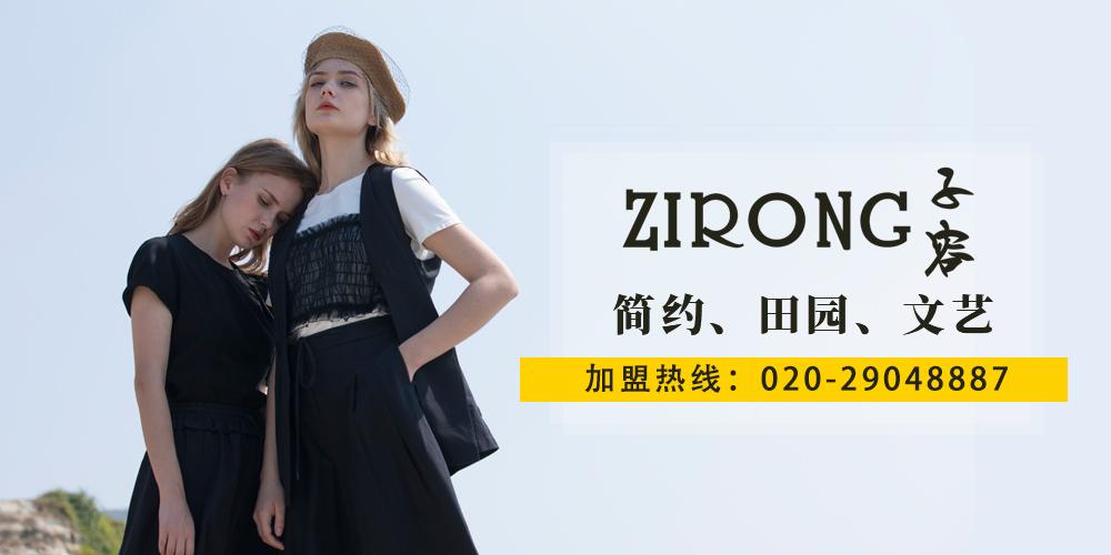 子容ZIRONG
