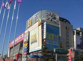 """""""批发王""""百荣转型购物中心雏形显现"""