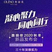 奧麗儂內衣2020秋冬新品發布會全國開Show,邀你品鑒!