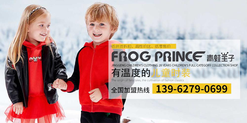 上海蛙品儿童用品有限公司