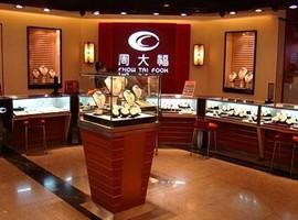 莎莎国际、周大福等香港知名零售商纷纷计划关店