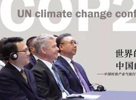 世界的零碳目标,中国的产业行动 中国时尚产业气候行动代表团引COP25高度关注