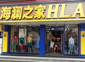 年赚190亿  海澜之家重新定义时尚界的新市场!