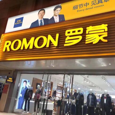 羅蒙新零售四川德陽什邡店盛大開業