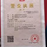 上海亚汉会展服务有限公司企业档案