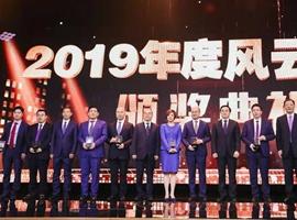 2019年度风云浙商揭晓:75岁四季青必赢集团董事长当选