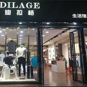 深圳迪拉格品牌男装给全国加盟商朋友们拜早年啦!
