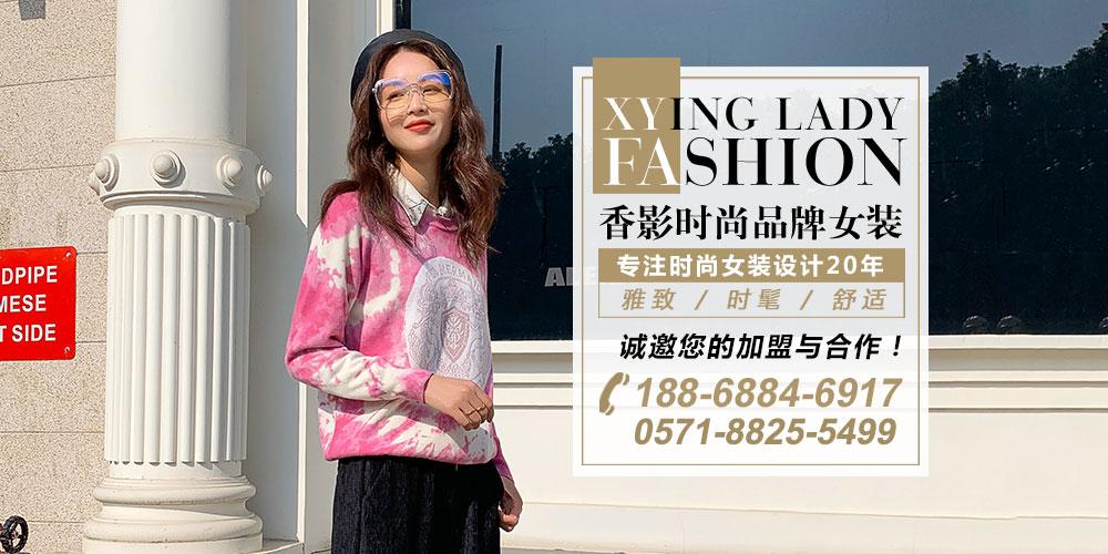 香影X.YING