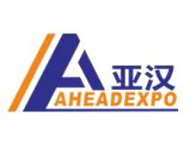 上海亚汉会展服务有限公司