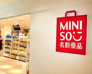 5年全球开出4000家,名创优品到底创新了哪些零售新打法?
