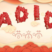 嗒嘀嗒祝全体同仁:新春快乐,鼠年吉祥!