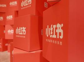 小红书出资1000万援助新冠肺炎 专项首批20万件物资已运达武汉