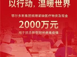 鄂尔多斯集团累计捐助达2000万元