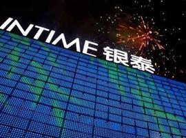 """杭州城西银泰启动""""云购物"""" 全体销售在微信群卖货"""