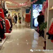 廣州衣魅人品牌折扣女裝加盟有哪些優勢?
