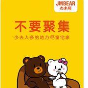 抗疫路上,做好防護 JMBEAR杰米熊與你同行!