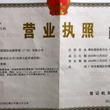 禾煜國際品牌管理(廣州)有限公司企業檔案