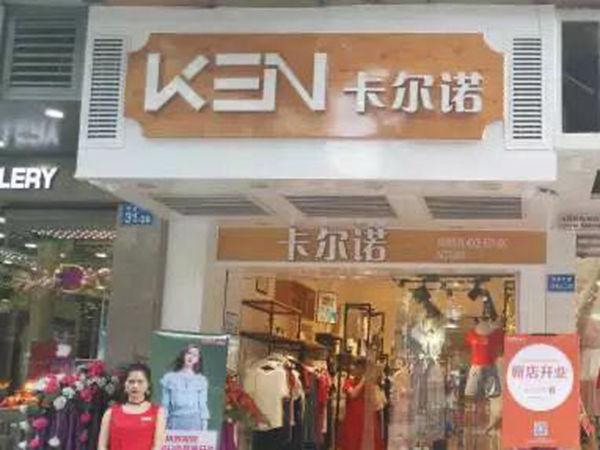 卡尔诺女装店铺图