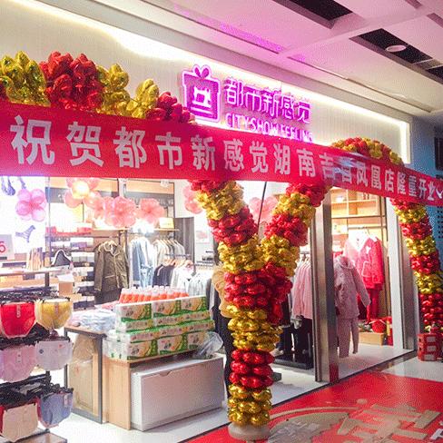 热烈祝贺湖南省吉首市凤凰县店盛大开业!