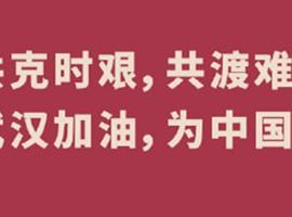 MUJI无印良品向武汉市捐赠8万只一次性口罩