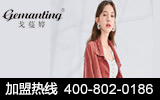 Gemanting戈蔓婷