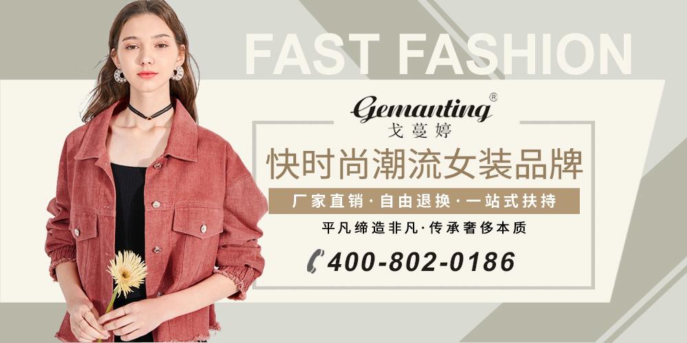 戈蔓婷品牌女装(广州)运营管理总部
