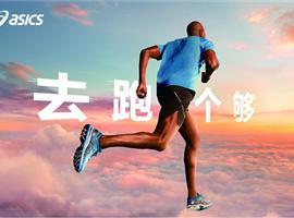 Asics全年财报:Onitsuka Tiger表现强劲,欧洲市场放缓
