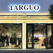 全国服装品牌加盟targuo它钴男装加盟店,一站式供货让你开店无忧