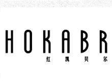 红凯贝尔HOKABR