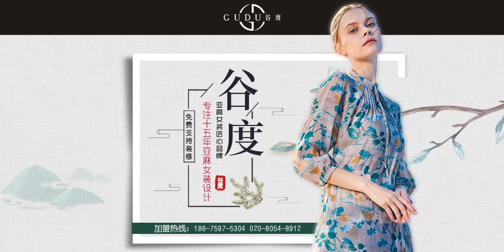 广州谷度服装有限公司