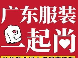 广东服装一起尚!39家,广东商协会方阵集结完毕!