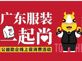"""广州专业市场将引入""""线上引流+实体批发+直播带货""""新模式"""