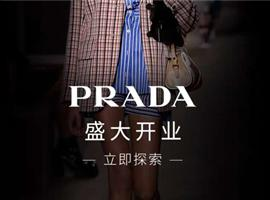 Prada悄然上线天猫平台 加速布局线上渠道