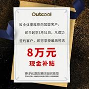 奥库运动超市最新招商优惠:享8万元现金补贴