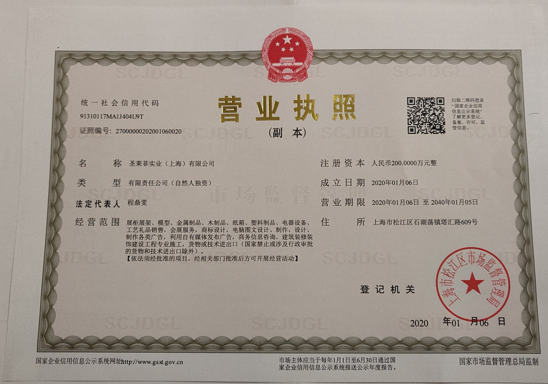 圣莱菲实业(上海)有限摩天平台公司摩天注册企业档案
