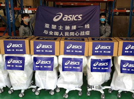 ASICS亞瑟士馳援一線,與廣大人民同心戰疫